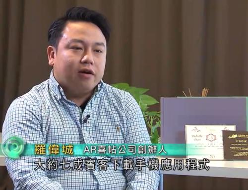 [TVB News] Augmented Reality Wedding Invitation Card